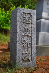 恋愛祈願碑(白滝神社)