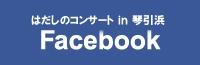 はだしのコンサート in 琴引浜(Facebook)