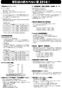 2014夏チラシ 裏面(決定)