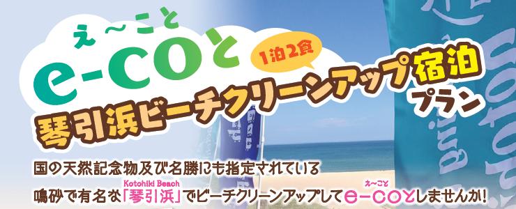 e-coと(え~こと)琴引浜ビーチクリーンアップ宿泊プラン
