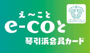 e-coと琴引浜会員カード
