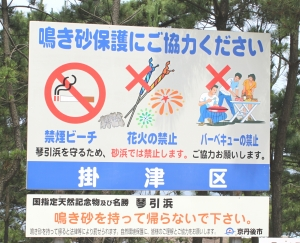 "Kotohikihama Beach was the first beach in Japan declared a ""non-smoking beach"""