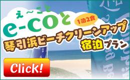 e-coと(えーこと)琴引浜ビーチクリーンアップ宿泊プラン