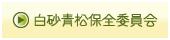 白砂青松保全委員会
