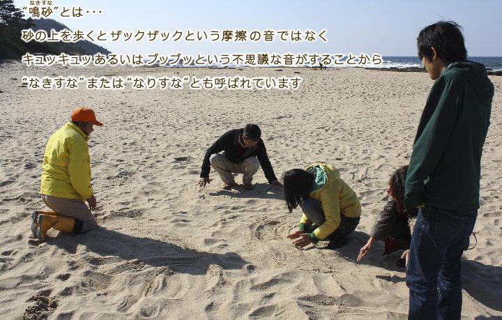 鳴砂(なきすな)は「なきすな」または「なりすな」とも呼ばれています
